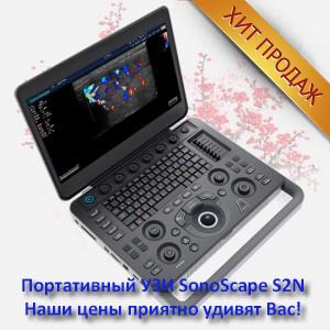 Портативный УЗИ SonoScape S2N